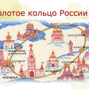 """Wycieczka """"Złoty Pierścień Rosji"""" – 9 dni"""